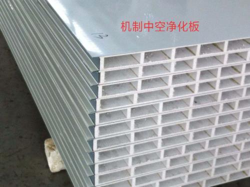 兰州机制中空净化板  兰州机制中空净化板价格  机制中空净化板厂家