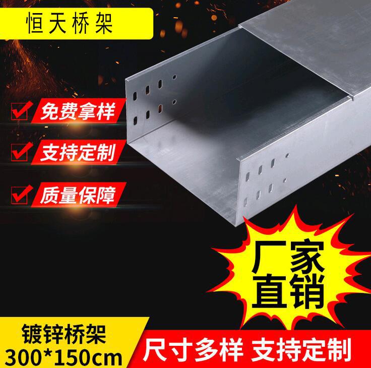 可定制300150镀锌桥架 不锈钢镀锌线槽 电缆槽式金属桥架
